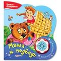 Книга Цветик-семицветик 978-5-402-01476-3/01323-0 Маша и Медведь купить оптом и в розницу