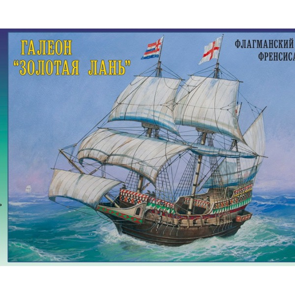 Сб.модель 9047 Корабль Френсиса Дрейка Золотая Лань  Голландец купить оптом и в розницу