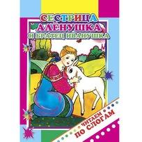 Книга 978-5-91282-803-4 Сестрица Аленушка и братец Иванушка купить оптом и в розницу