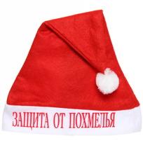 Колпак новогодний текстильный ″Защита от похмелья″ купить оптом и в розницу