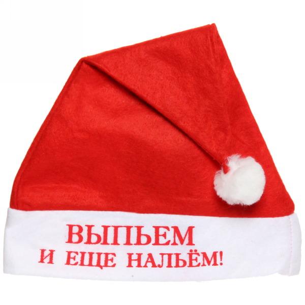 Колпак новогодний текстильный ″Выпьем и еще нальем!″ купить оптом и в розницу