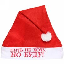 Колпак новогодний текстильный ″Пить не хочу, но буду!″ купить оптом и в розницу