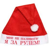 Колпак новогодний текстильный ″Мне не наливать, я за рулем!″ купить оптом и в розницу