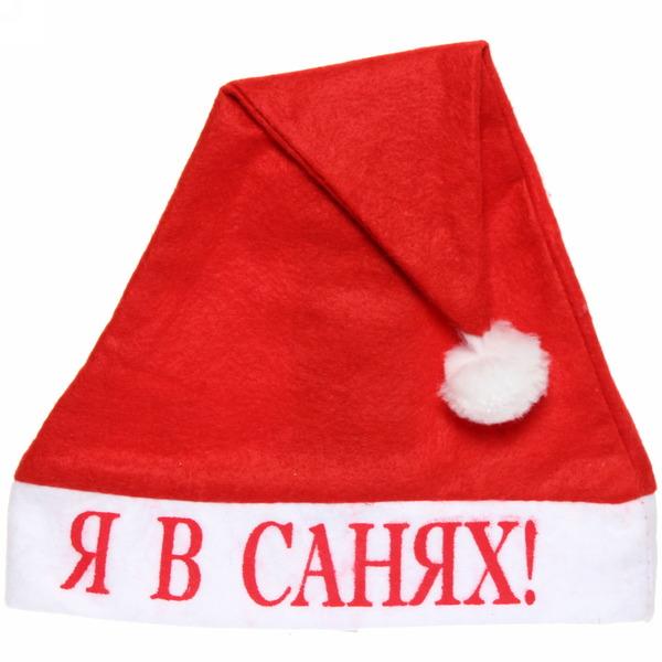 Колпак новогодний текстильный ″Я в санях!″ купить оптом и в розницу