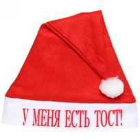 Колпак новогодний текстильный ″У меня есть тост!″ купить оптом и в розницу