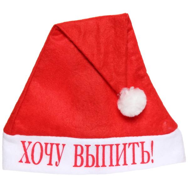 Колпак новогодний текстильный ″Хочу выпить!″ купить оптом и в розницу