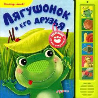 Книга Погладь меня 978-5-490-00253-6 Лягушонок и его друзья купить оптом и в розницу
