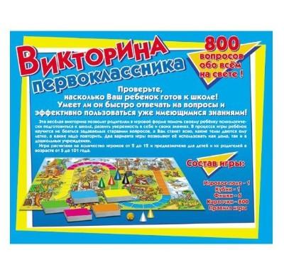 Игра Викторина Первоклассника 00153 купить оптом и в розницу