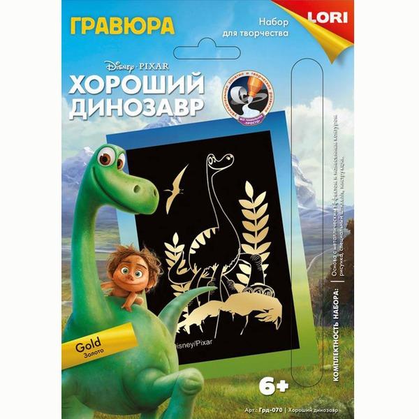Набор ДТ Гравюра Хороший динозавр с эфф.золота Грд-070 Lori купить оптом и в розницу