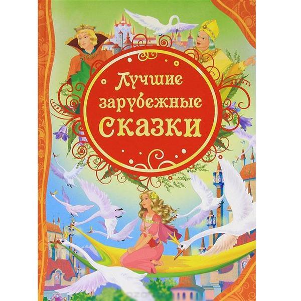 Книга 978-5-353-05642-3 Лучшие зарубежные сказки (ВЛС) купить оптом и в розницу