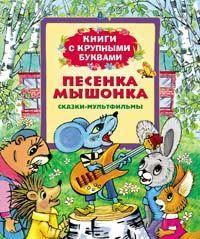 Книга 978-5-353-06641-5 Песенка мышонка.Крупные буквы купить оптом и в розницу