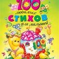 Книга 978-5-353-03586-2 100 любимых стихов для малышей купить оптом и в розницу