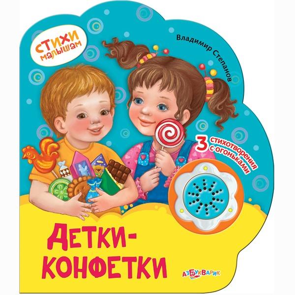 Книга стихи малышам 978-5-490-00212-3 Детки-конфетки купить оптом и в розницу