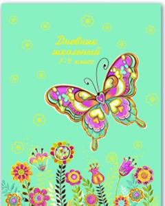 """Дневник д/младш.кл.тв.обл.Феникс+, """"Бабочка и цветы"""", тиснение цв.фольгой, справ.инфо. купить оптом и в розницу"""