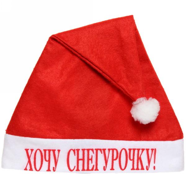 Колпак новогодний текстильный ″Хочу Снегурочку!″ купить оптом и в розницу