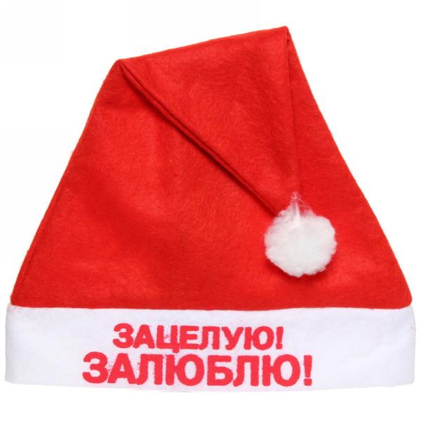 Колпак новогодний текстильный ″Зацелую! Залюблю!″ купить оптом и в розницу