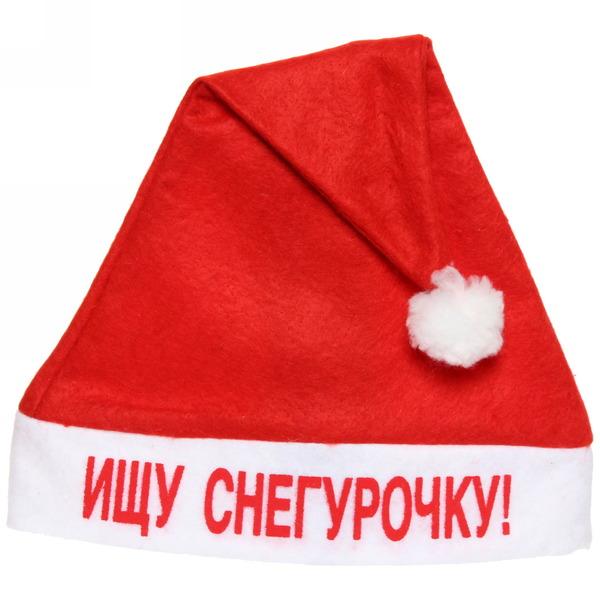Колпак новогодний текстильный ″Ищу Снегурочку!″ купить оптом и в розницу