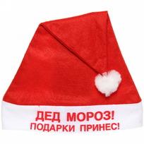 Колпак новогодний текстильный ″Дед мороз! Подарки принес!″ купить оптом и в розницу