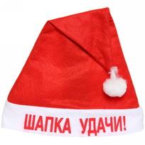Колпак новогодний текстильный ″Шапка удачи″ купить оптом и в розницу