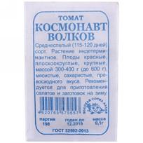 Семена Томат Космонавт Волков (белый пакет) 0,1 г; с/с, 400г купить оптом и в розницу