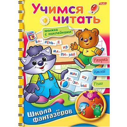 Раскраска книжка 16л А5ф Веселые уроки с наклейками.Учимся читать 08775 купить оптом и в розницу