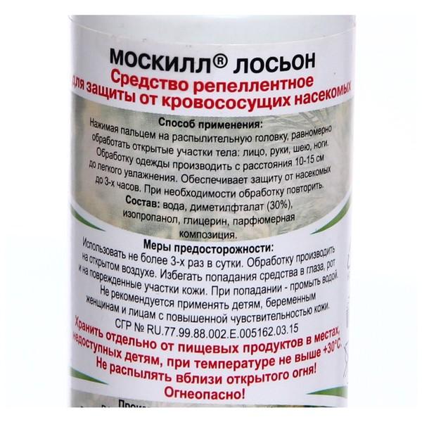 Лосьон Спрей против комаров 100мл Москилл купить оптом и в розницу