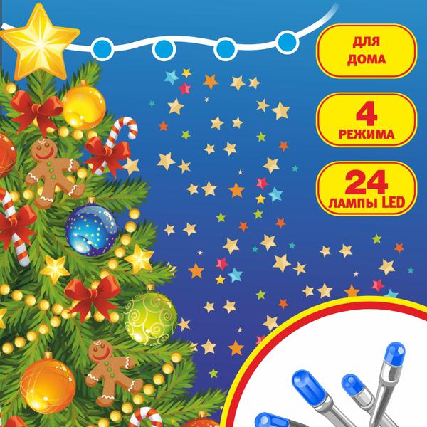 Гирлянда для дома 2,5м 24 лампы LED прозрач.пров. Синий купить оптом и в розницу