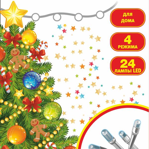 Гирлянда для дома 2,5м 24 лампы LED прозрач.пров. Белый купить оптом и в розницу