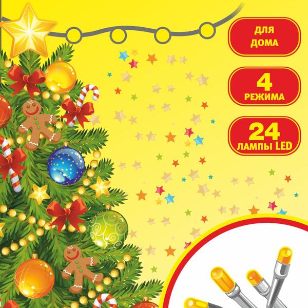 Гирлянда для дома 2,5м 24 лампы LED прозрач.пров. Жёлтый купить оптом и в розницу