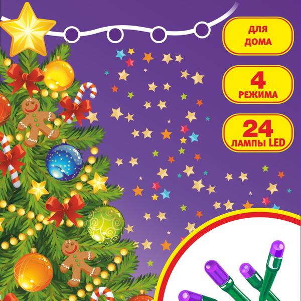 Гирлянда для дома 2,5м 24 лампы LED прозрач.пров. Фиолетовый купить оптом и в розницу