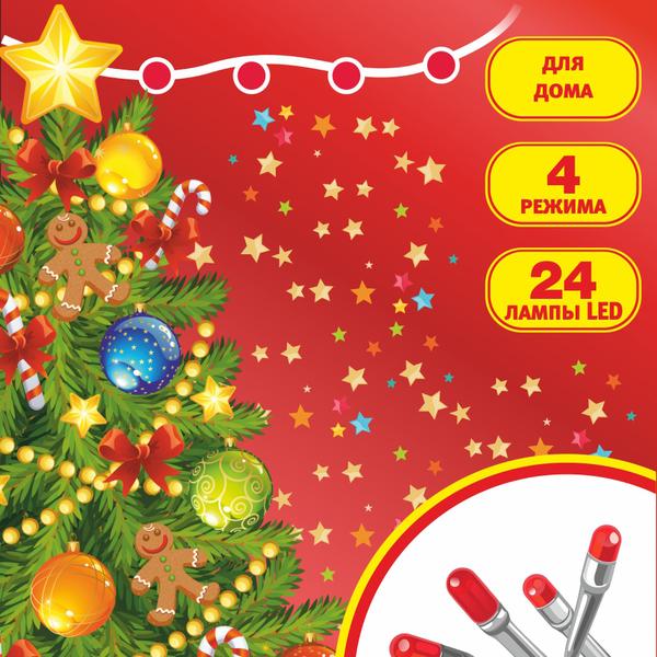 Гирлянда для дома 2,5м 24 лампы LED прозрач.пров. Красный купить оптом и в розницу