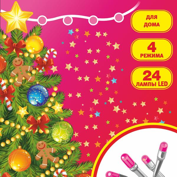 Гирлянда для дома 2,5м 24 лампы LED прозрач.пров. Розовый купить оптом и в розницу
