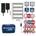 Набор Дорожные знаки в чемодане У626 /6/ купить оптом и в розницу