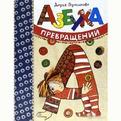 Книга 978-5-9287-2302-6 Азбука превращений купить оптом и в розницу