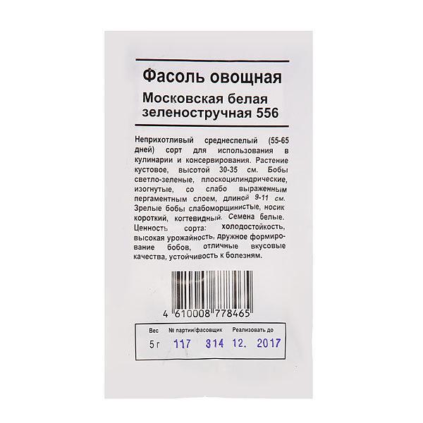 Семена Фасоль овощная Московская белая зеленостручная 556 (цветной пакет) 5гр купить оптом и в розницу