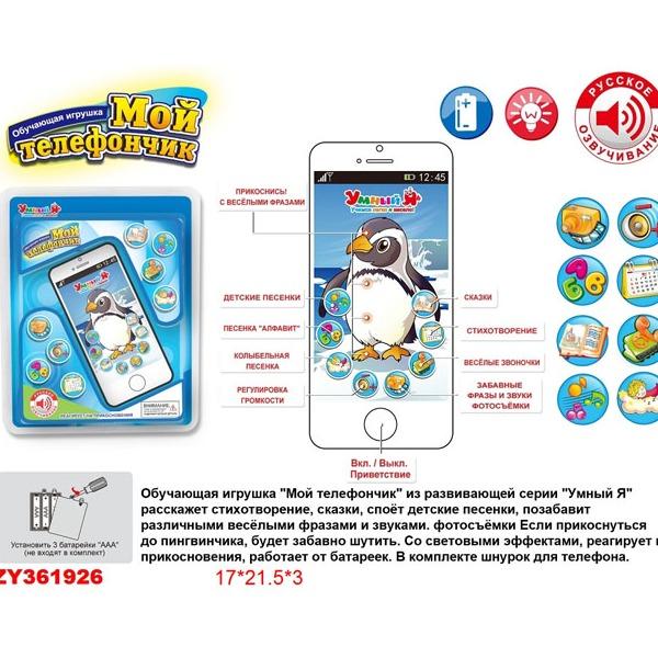 Телефон сотовый 0181Е-ZYЕ на бат. в кор. купить оптом и в розницу