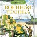 Книга энциклопедия 978-5-353-04053-8 Военная техника (ДЭР) купить оптом и в розницу