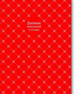 """Дневник д/старш.кл.тв.обл.Феникс+, """"Фактура на красном"""", тисн.цв.фольгой купить оптом и в розницу"""