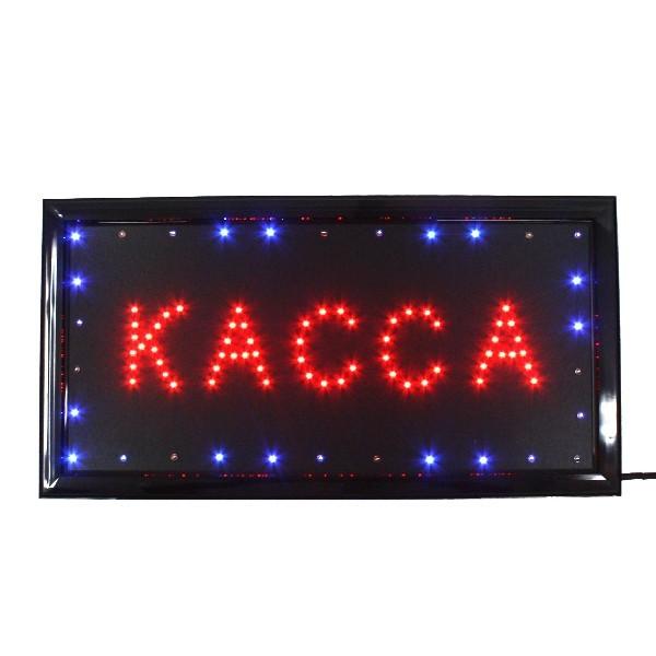 Световое табло LED 48х25см ″КАССА″ 220В 2цвета купить оптом и в розницу