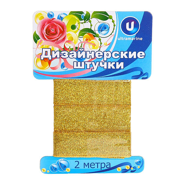 Лента капроновая золото 2см*2м купить оптом и в розницу