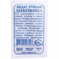 Семена Рукола Диковина (белый пакет) 1 г купить оптом и в розницу