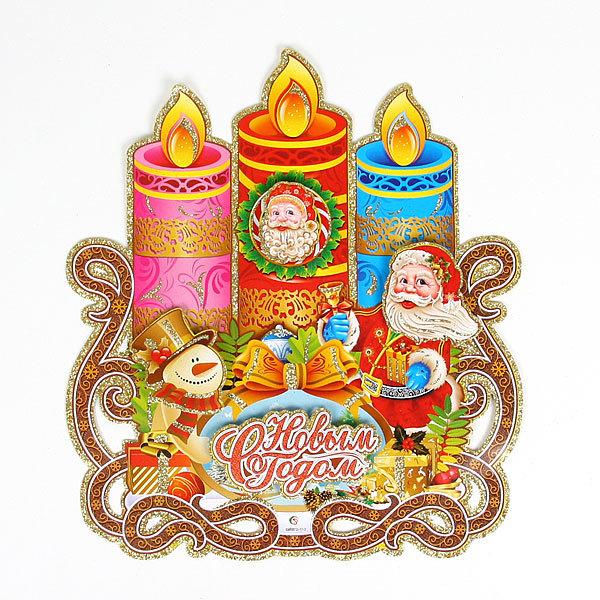 Плакат новогодний Свечи средний купить оптом и в розницу
