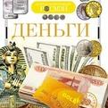 Книга 978-5-353-06114-4 Деньги (ДЭР) купить оптом и в розницу