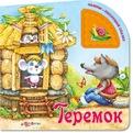 Книга Нажми-послушай сказку 978-5-402-01119-9 Теремок купить оптом и в розницу