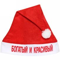 Колпак новогодний текстильный ″Богатый и красивый″ купить оптом и в розницу