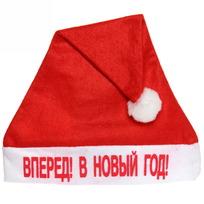 Колпак новогодний текстильный ″Вперед! В новый год!″ купить оптом и в розницу