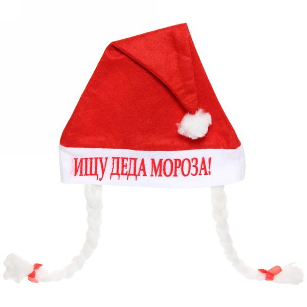 Колпак новогодний текстильный с косичками ″Ищу Деда Мороза!″ купить оптом и в розницу