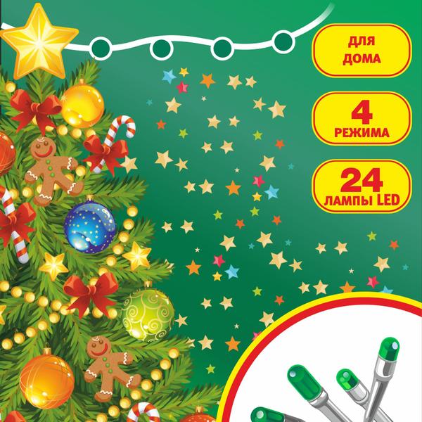 Гирлянда для дома 2,5м 24 лампы LED прозрач.пров. Зелёный купить оптом и в розницу