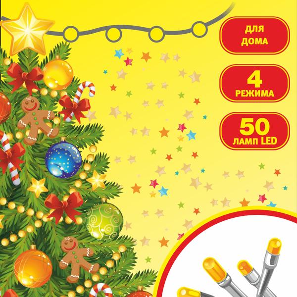 Гирлянда для дома 5,5м 50 ламп LED прозрач.пров. Жёлтый купить оптом и в розницу