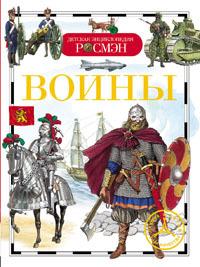 Книга энциклопедия 978-5-353-05786-4 Воины (ДЭР) купить оптом и в розницу